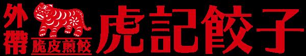 虎記餃子 日式餃子専門店